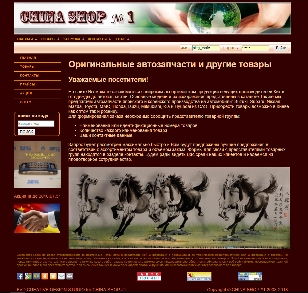 china-shop1.com